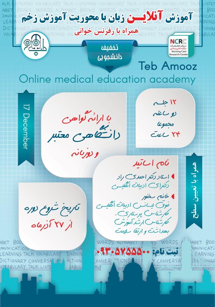 دوره آموزشی آنلاین زبان با محوریت آموزش زخم