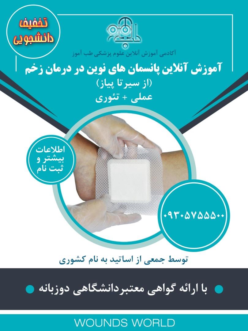 دوره آموزش آنلاین پانسمان های نوین در درمان زخم