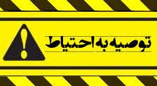 احتیاط